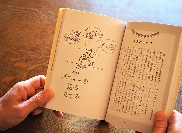 hondariekosan_omotenashi003.JPG