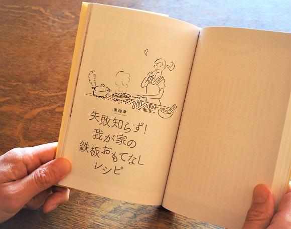 hondariekosan_omotenashi004.JPG
