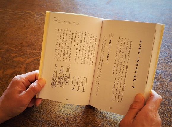 hondariekosan_omotenashi006.JPG