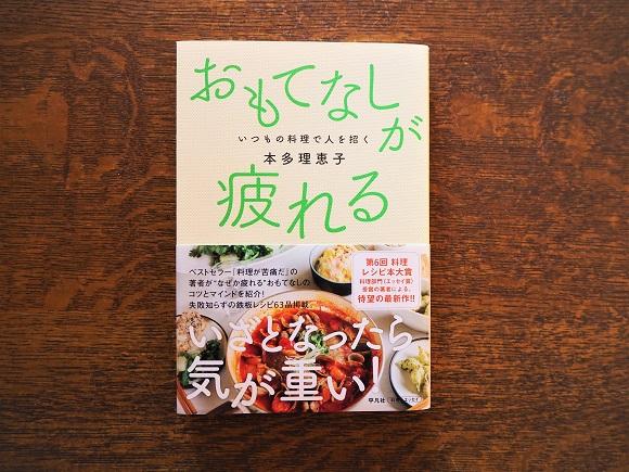 hondariekosan_omotenashi01.JPG