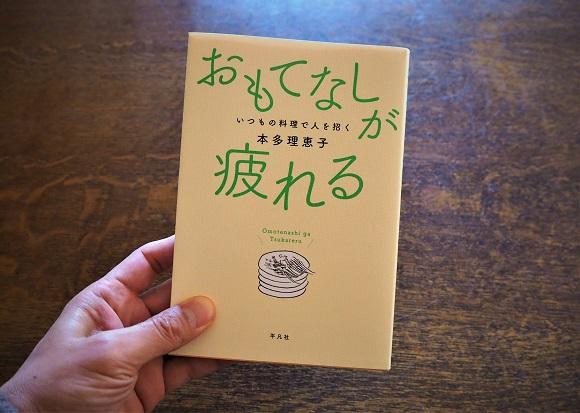 hondariekosan_omotenashi02.JPG
