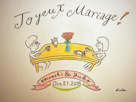 joyeux_mariage04.JPG
