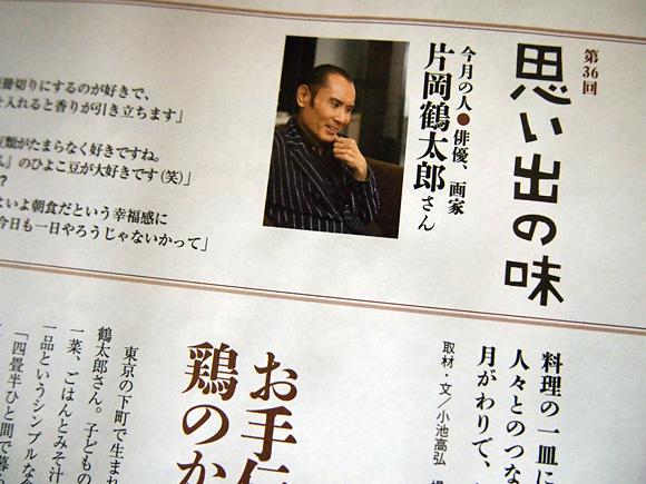 「思い出の味」片岡鶴太郎さん