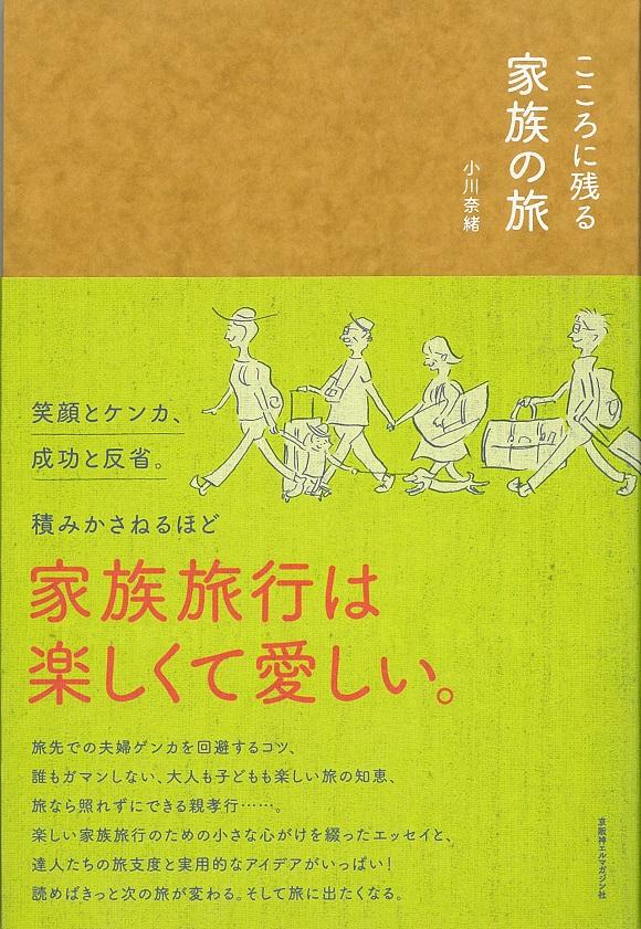 kazoku_book001.jpg