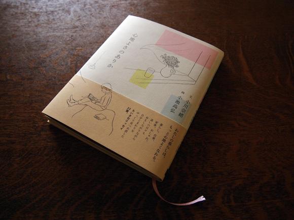 kokochiyosa_no_arika101.jpg