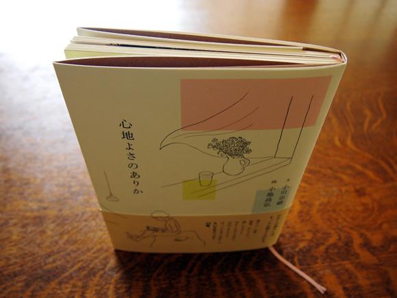 kokochiyosa_no_arika110.jpg