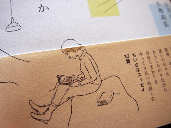 kokochiyosa_no_arika113.jpg