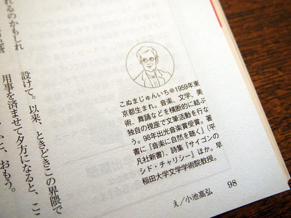 konuma_jyunichisan002.jpg