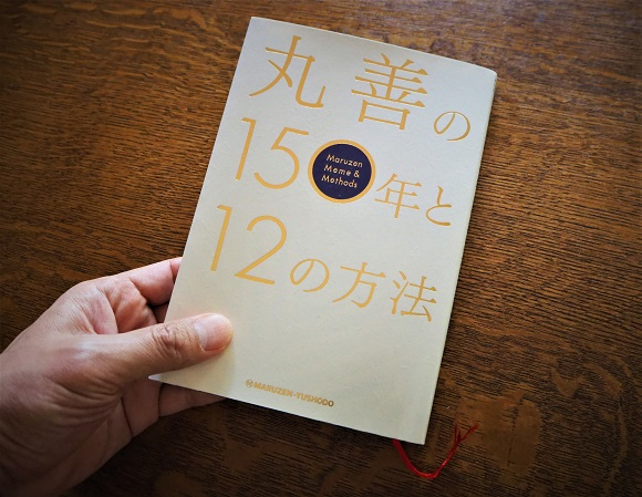 maruzen150nen_book01.JPG