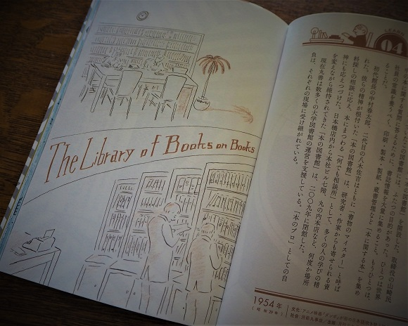 maruzen150nen_book02.JPG