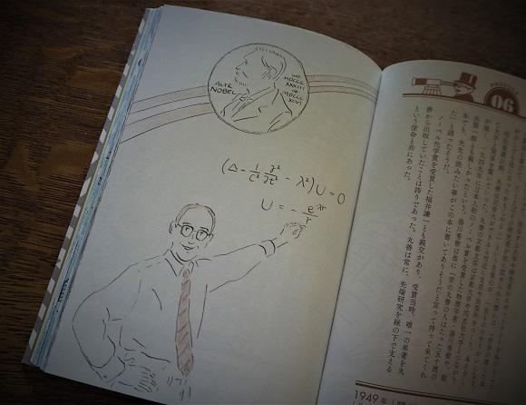 maruzen150nen_book03.JPG