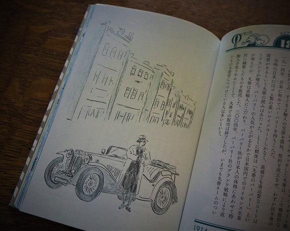 maruzen150nen_book04.JPG
