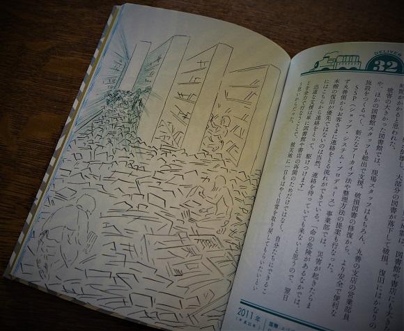 maruzen150nen_book06.JPG