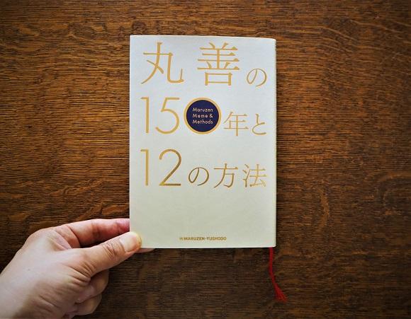 『丸善の150年と12の方法』