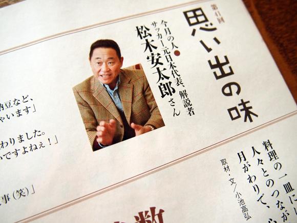 「思い出の味」松木安太郎さん