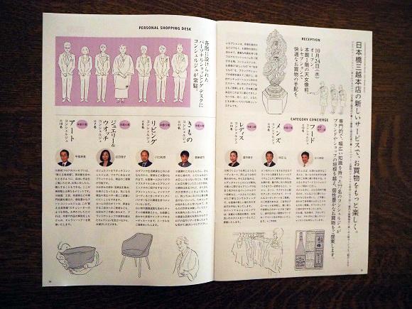 mitsukoshi02.JPG