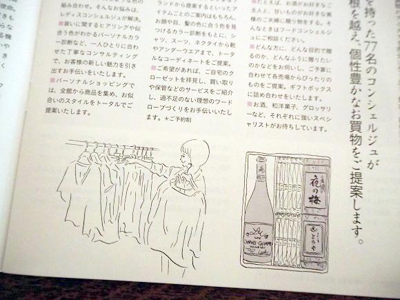 mitsukoshi05.JPG