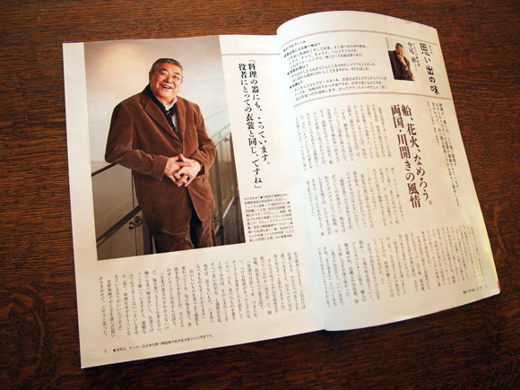 nakao_akirasan002.jpg