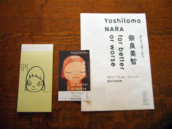 nara_yoshitomo008.jpg