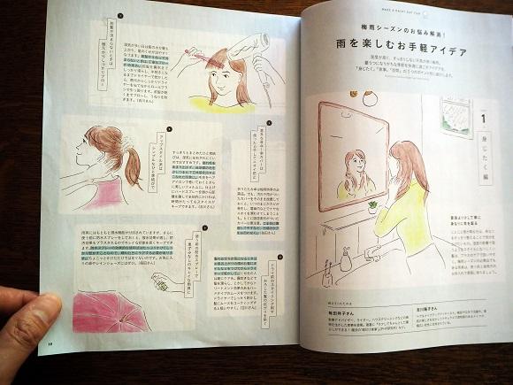 orbis_magazine002.jpg