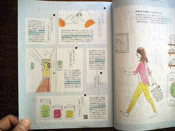 orbis_magazine006.jpg