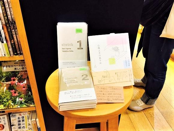 PAPER WALLエキュート品川店とちくさ正文館書店