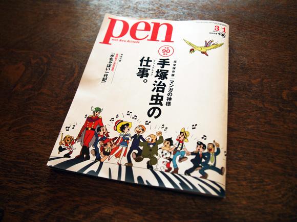 pen_tezuka001.jpg