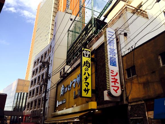 三茶 Memories
