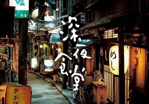 shinyashokudou0003.jpg