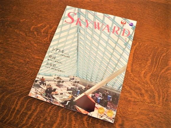 SKYWARD 1月号