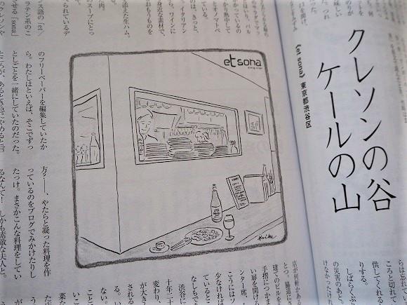 takahashimarikosan03.JPG