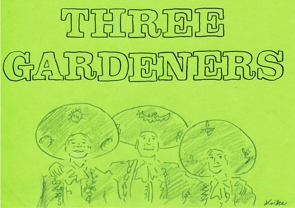 3人の庭師