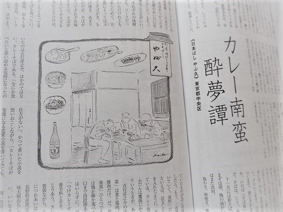 日本ばし 「やぶ久」