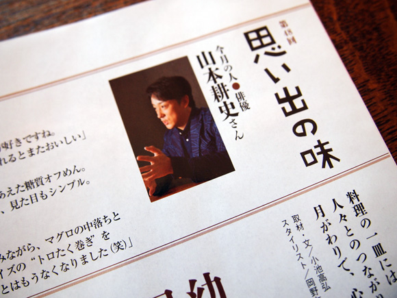 yamamotokojisan001.jpg