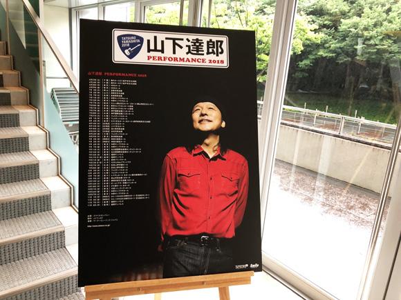 山下達郎 Performance 2018