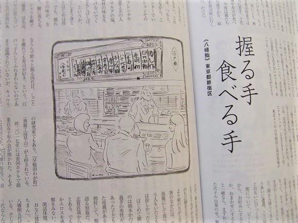 yawatasushi002.JPG
