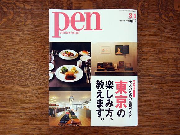 Pen 東京の楽しみ方、教えます。