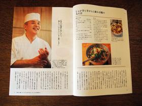 栄養と料理 4月号 思い出の味