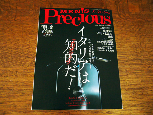 Men's Precious 2014 Spring