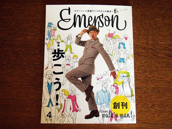 Emerson 創刊号