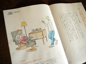 伊勢丹三越 プレジール特別号 2013