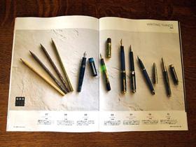 pen 「すべて、世界の一流品」