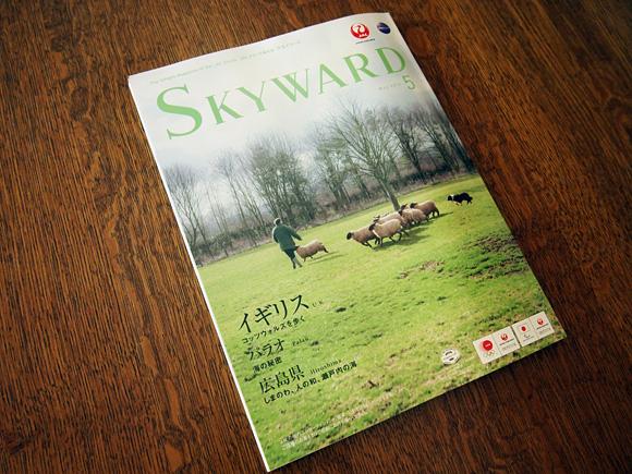 SKYWARD 5月号