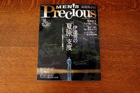 Men's Precious 2014 Summer