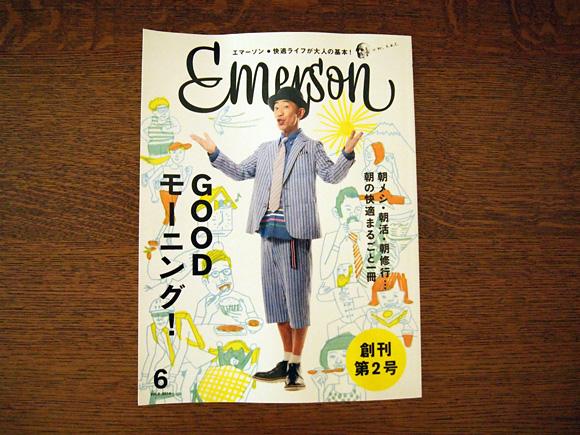 Emerson 創刊2号