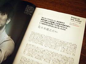 6月20日発売 クロワッサン プレミアム
