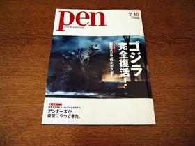 Pen 「アンダーズが東京にやってきた」