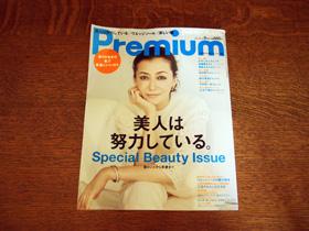 7月20日発売 クロワッサンプレミアム