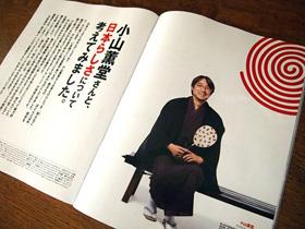 Pen まるごと1冊 小山薫堂