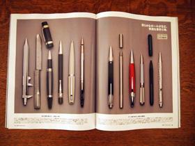 Pen 美しい文房具